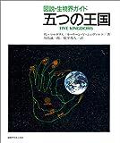 五つの王国―図説・生物界ガイド