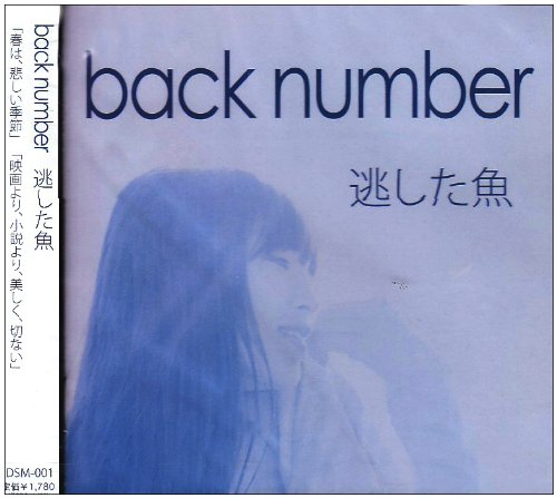 [Album]逃した魚 – back number[FLAC + MP3]