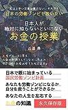日本人が絶対に知らないといけないお金の授業: 私は上手い文章は書けない、それでも日本の労働ゾンビを救いたい (幸せプロジェクト)