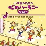 Ippon no Ki (Two parts chorus)