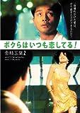 レスリー・チャン ボクらはいつも恋してる!/金枝玉葉 2 [DVD] image