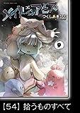 メイドインアビス(9)【分冊版】54 拾うものすべて メイドインアビス【分冊版】 (バンブーコミックス)