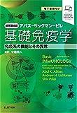 基礎免疫学 原著第6版 アバス-リックマン-ピレ 免疫系の機能とその異常 電子書籍(日本語版・英語版)付