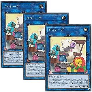 【 3枚セット 】遊戯王 日本語版 IGAS-JP047 クロシープ (ノーマル)