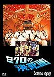 ミクロの決死圏[DVD]