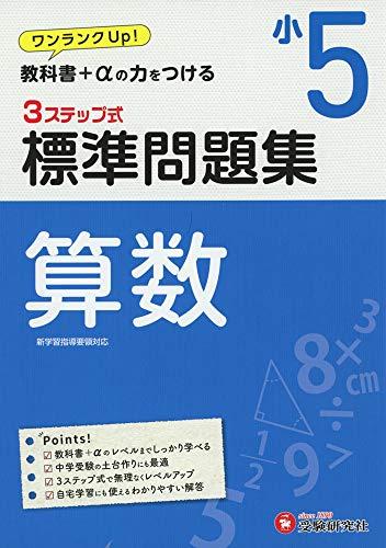 小学5年 標準問題集 算数: 小学生向け問題集/教科書+αの力をつける (小学 標準問題集)