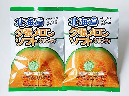 北海道 夕張メロンソフトキャンディ 105g 2袋 セット