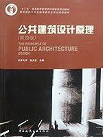 """公共建筑设计原理(第4版)(附光盘)/""""十二五""""普通高等教育本科国家级规划教材"""