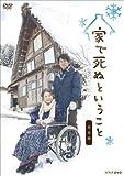 家で死ぬということ 完全版[DVD]