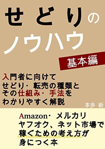 せどりのノウハウ 基本編: Amazon・メルカリ・ヤフオク、ネット市場で稼ぐための考え方が身につく本 (副業実践ブックス)