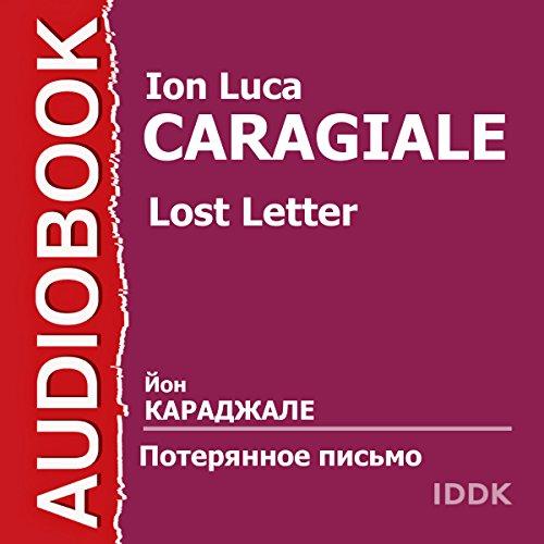 Потерянное Письмо [Lost Letter] audiobook cover art