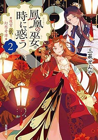 後宮妖幻想奇譚(2)-鳳凰の巫女は時に惑う (双葉文庫)