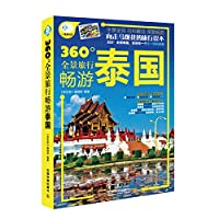 Thailand tour(Chinese Edition)