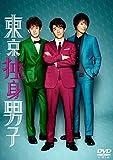 東京独身男子 DVD-BOX[DVD]