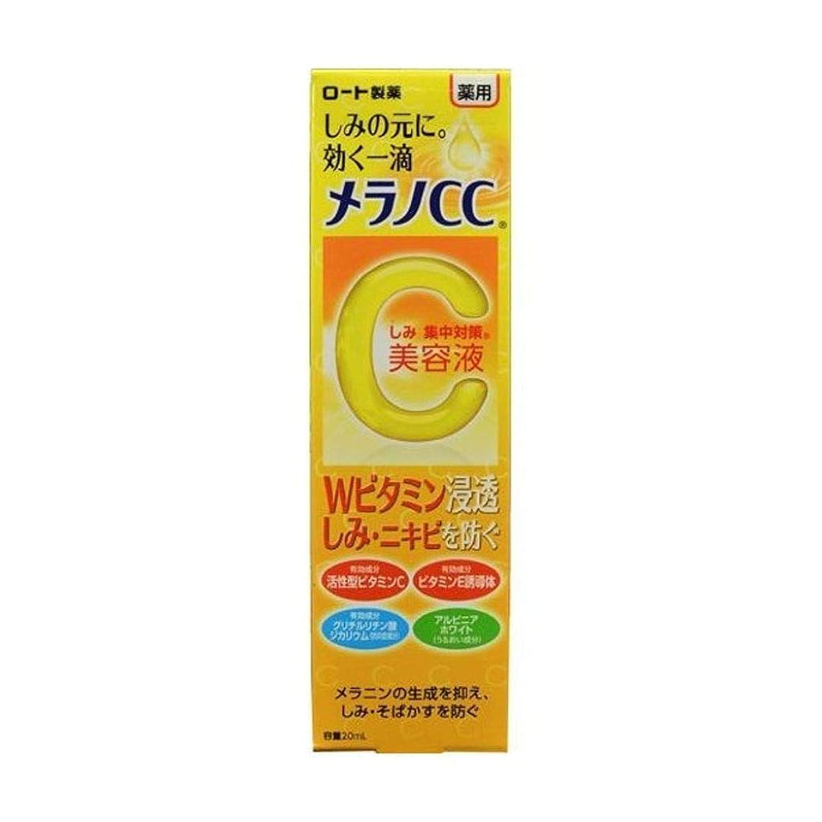 <お得な7本パック>メラノCC 薬用しみ集中対策美容液 20ml入り×7本