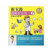崔玉涛图解家庭育儿07:直面小儿护理