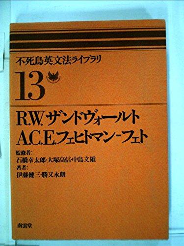 R.W.ザンドヴォールト・A.C.E.フェヒトマン=フェト (1971年) (不死鳥英文法ライブラリ〈第13巻 石橋幸太郎,大塚高信,中島文雄監修〉)の詳細を見る