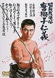昭和残侠伝 唐獅子仁義 [DVD] image