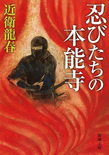 忍びたちの本能寺 (新潮文庫)