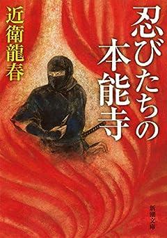 忍びたちの本能寺 (新潮文庫 こ 66-2)