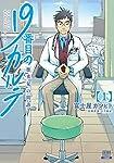 19番目のカルテ 徳重晃の問診 (1) (ゼノンコミックス)