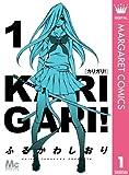 カリガリ! 1 (マーガレットコミックスDIGITAL)