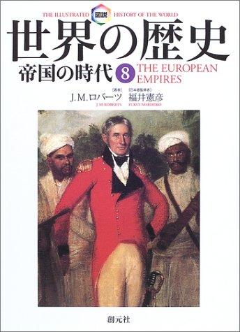 図説 世界の歴史〈8〉帝国の時代の詳細を見る