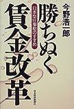 勝ちぬく賃金改革―日本型仕事給のすすめ
