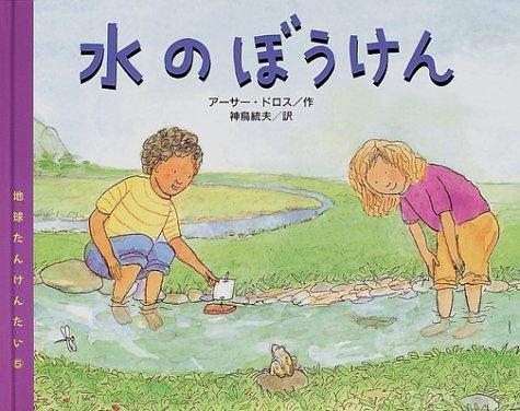 地球たんけんたい〈5〉水のぼうけん (地球たんけんたい (5))