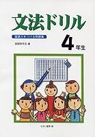 文法ドリル4年生―国語力をつける問題集