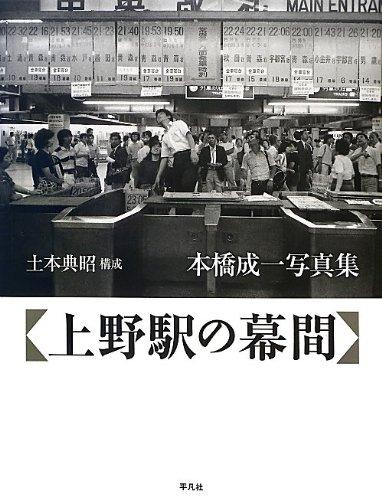 上野駅の幕間 本橋成一写真集