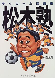 松木塾—サッカー上達講座