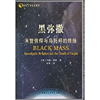 Black Mass (Apocalyptic Religion and the Death of Utopia)(Chinese Edition)