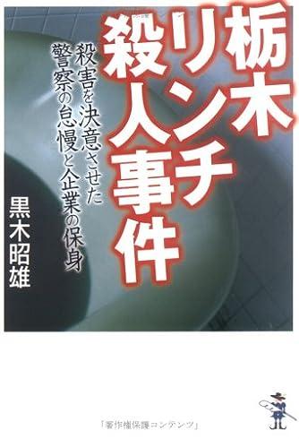 栃木リンチ殺人事件―殺害を決意させた警察の怠慢と企業の保身 (新風舎文庫)