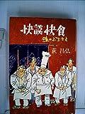 快談快食―味のふるさと (1978年)