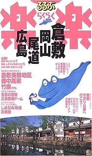 倉敷・岡山・尾道・広島 (るるぶ楽楽)