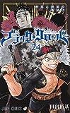 ブラッククローバー 24 (ジャンプコミックス)