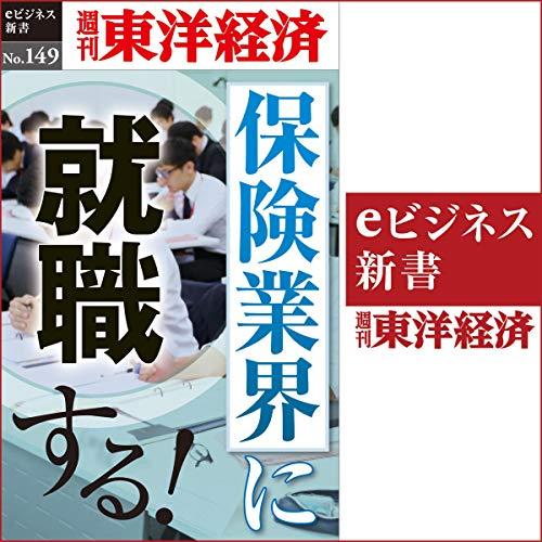 『保険業界に就職する!(週刊東洋経済eビジネス新書No.149)』のカバーアート