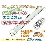リモコン式 調光調色LED エコピカLUMI*R (120cm2リモコン1)