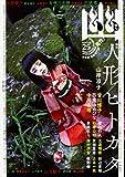 怪談専門誌 幽 VOL.25 (カドカワムック 642)