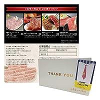 遅れてごめんね 父の日の メッセージカード 付 選べる 特選牛 ( 松阪牛 飛騨牛 米沢牛 宮崎産黒毛 牛 ) 美食うまいもん市場
