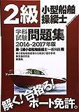 2級小型船舶操縦士学科試験問題集〈2016‐2017年版〉