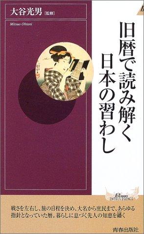 旧暦で読み解く日本の習わし (プレイブックス・インテリジェンス)