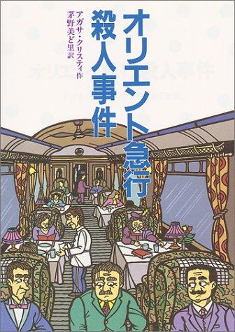 オリエント急行殺人事件 (偕成社文庫)