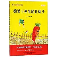 大作家的语文课:胡萝卜先生的长胡子(彩色文字)