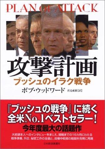 攻撃計画(Plan of Attack)―ブッシュのイラク戦争の詳細を見る