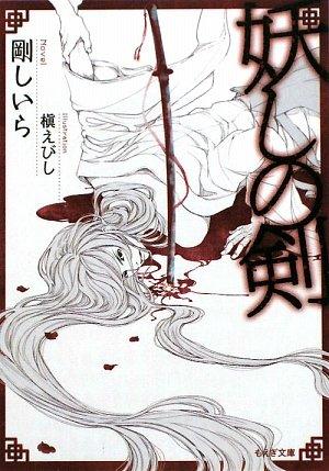 妖しの剣 (もえぎ文庫)