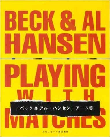 ベック&アル・ハンセン プレイング・ウィズ・マッチズ