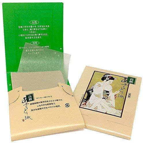 3 X Japanese Premium Oil Blotting Paper 200 Sheets (B), Large 10cm x7cm by Maiko