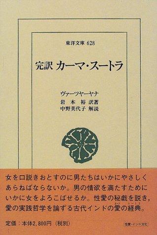 カーマ・スートラ―完訳 (東洋文庫 (628))